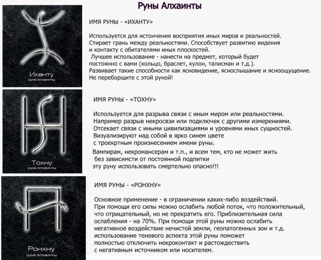 Значение рун Алхаинтов, почему они запрещены и как их использовать