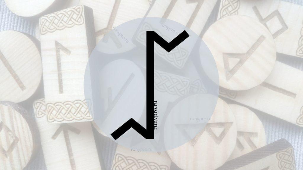 Значение рунического символа Квеорт, чистка человека и квартиры с ее помощью