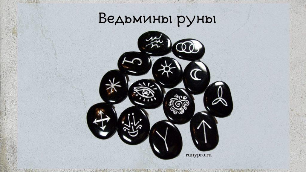 Значение 28 рун ведьм, их применение, использование в магии и гадании